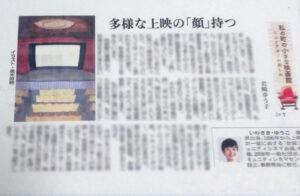 時事通信社配信 連載『私の町の小さな映画館』挿絵